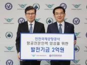 한국항공대, 인천국제공항공사와 항공전문인력 양성 MOU