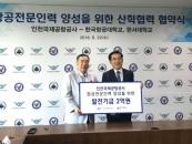 한서대, 인천공항공사와 산학협력 협약 체결