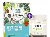 에듀윌 '조리기능사 필기끝장' 한식 부문 베스트셀러 1위