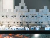 삼화페인트, '슈가플래닛'展 준불연 바닥재·친환경 도료 협찬