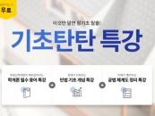 공인중개사 시험 초심자라면..에듀윌 기초탄탄특강으로 왕기초 탈출