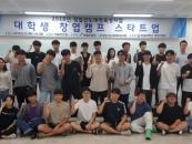 한밭대, 맞춤형 창업교육 '대학생 창업캠프 스타트업' 개최