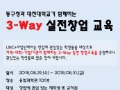 대전대, 지역·대학·기업이 함께하는 3-Way 실전창업 교육