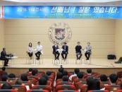 원광대 치과대학, 2018 진로콘서트 개최