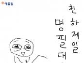 필기노트 인증하면 선물주는 '에듀윌 명필대회 이벤트', 30일 마감