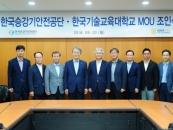 코리아텍, 한국승강기안전공단과 MOU 체결