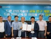 김포대-드론스쿨㈜니즈웍스, 드론 산업기술 연구 MOU
