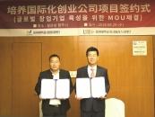 동아대, 중국 절강후곡자산관리(유)와 MOU 체결