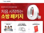 에듀윌, 소방공무원 패키지 무료 제공