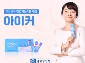 어린이 키 성장 건강기능식품 '아이커', 엄마들 사이 입소문