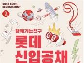 롯데그룹, 하반기 신입사원 및 인턴 1천100명 공개 채용