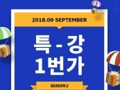 에듀윌, 7급 공무원 '특강 1번가', 과목별 특강 무료 제공