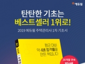 에듀윌 주택관리사 1차 기초서, 베스트셀러 1위 차지