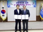 중원대, 한국전기안전공사와 산학협력 협약 체결