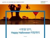 결혼정보회사 가연, 삼성카드와 '사랑 싹트는 할로윈' 미팅파티