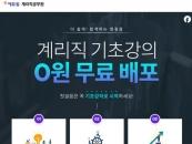 에듀윌, 계리직공무원의 첫 걸음 '기초강의' 무료 제공