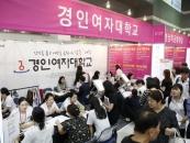 경인여대, 수시 전문대학 입학정보 박람회 참가