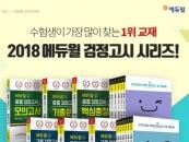 에듀윌, 검정고시 베스트셀러 1위 기념 이벤트 진행