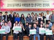 동주대, 사회맞춤형(LINC+) '2018 캡스톤디자인 경진대회