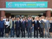 대전과기대, 창업 및 창의적 아이디어 경진대회 개최