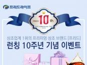 프리드라이프, 프리드 출범 10주년 기념 이벤트 진행