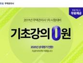 에듀윌, 2019 주택관리사 1차 시험 무료 기초강의 제공