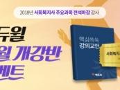 에듀윌 원격평생교육원, 사회복지사 2급·경영학·CPA 10월 개강반 이벤트