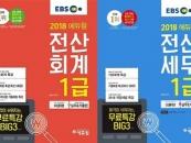 에듀윌 전산세무·전산회계 1급 교재, 예스24 베스트셀러 1위