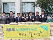 에듀윌 사회공헌위원회, 종로구청에 쌀 100포대 기증