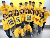 에듀윌, 지역사회의 꿈 실현 위해 사회공헌활동에 총력