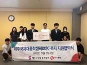 마이복지, 제주국제대에 대학복지플랫폼 제작비 전액 지원