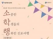 영등포구, 오는 12일 제4회 학생진로페스티벌 개최