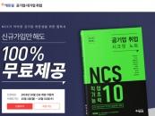 에듀윌, 공기업 대비 'NCS시크릿 노트' 무료 제공