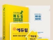 에듀윌 공인중개사 동문회, 전국 동문 간 창업길잡이 역할 톡톡