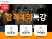 에듀윌, '취약 과목 골라 듣는' 공인중개사 합격예약특강 개설