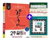 에듀윌 한국사능력검정시험 2주 끝장 교재, 서점 판매 1위
