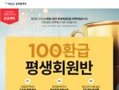 에듀윌 공인중개사, '100% 환급 평생회원반' 모집