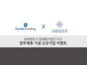 부동산 P2P플랫폼 '포켓펀딩', 감정평가법인 이산과 업무 협약 체결