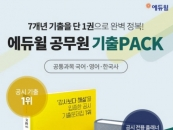 에듀윌, 9급공무원 기출 PACK 베스트셀러 교재 개정판 출시