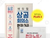 에듀윌, 한자능력검정시험 상공회의소한자 3급 교재 베스트셀러 1위