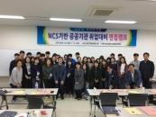 군산대-전북대, 공공기관 취업대비 연합 면접캠프 실시