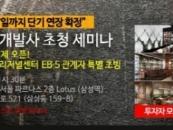 이민법인대양, 美 투자이민 대형 개발사 초청 세미나 개최