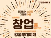킹콩부대찌개, 창업시장 불황 속에도 지속 성장
