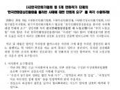 한국만화영상진흥원 새 노동조합, 진흥원 정상화 촉구