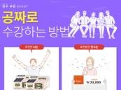 에듀윌, 경찰공무원 소방공무원 등 친구추천 이벤트