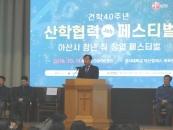 호서대, 건학 40주년 산학협력 잡 페스티발 개최