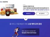 에듀윌, 소방공무원 필기 자동채점 이용 시 체력 특강 무료