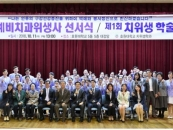 호원대, 제7회 예비치과위생사 선서식 개최