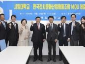 서일대-한국전시조합, 전문인력양성 및 산학협력 MOU