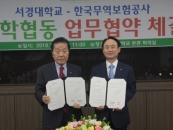 서경대, 한국무역보험공사와 산학협동 업무협약 체결